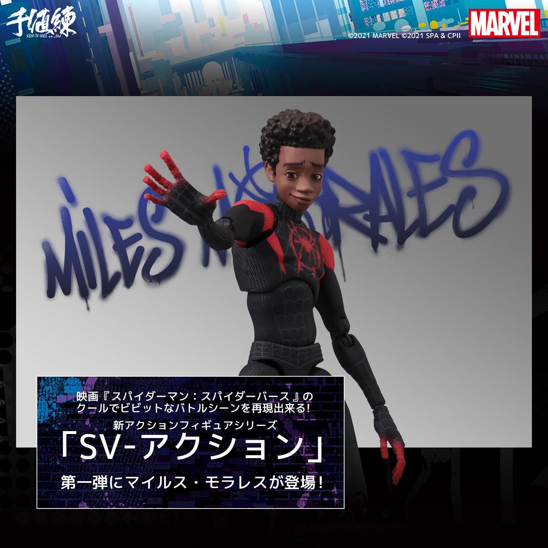 SVアクション『マイルス・モラレス/スパイダーマン』スパイダーマン: スパイダーバース 可動フィギュア-003