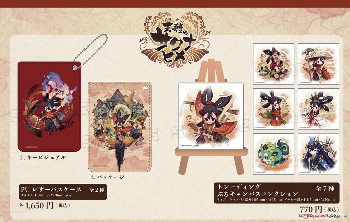 天穂のサクナヒメ『トレーディングぷちキャンバスコレクション』7個入りBOX-010
