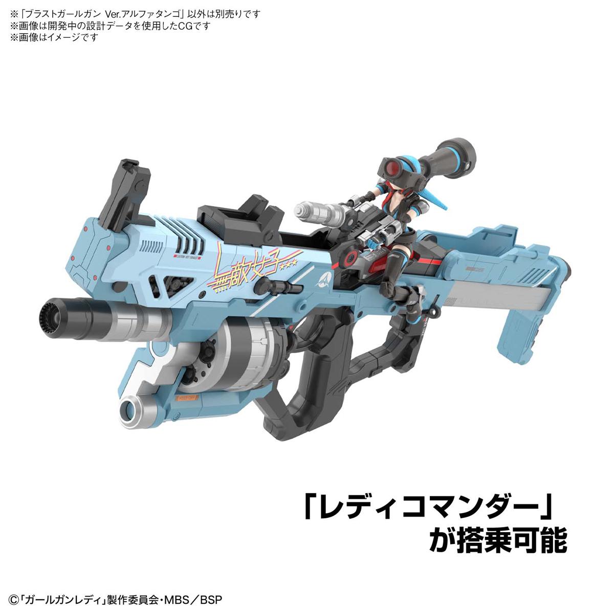 ガールガンレディ『ブラストガールガン Ver.アルファタンゴ』GGL 1/1 プラモデル-005