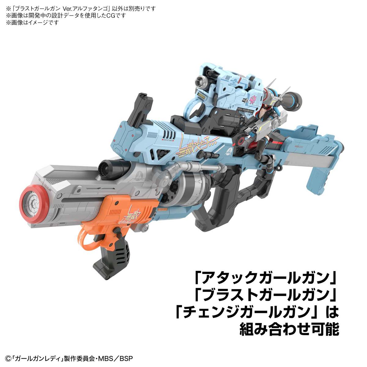 ガールガンレディ『ブラストガールガン Ver.アルファタンゴ』GGL 1/1 プラモデル-006