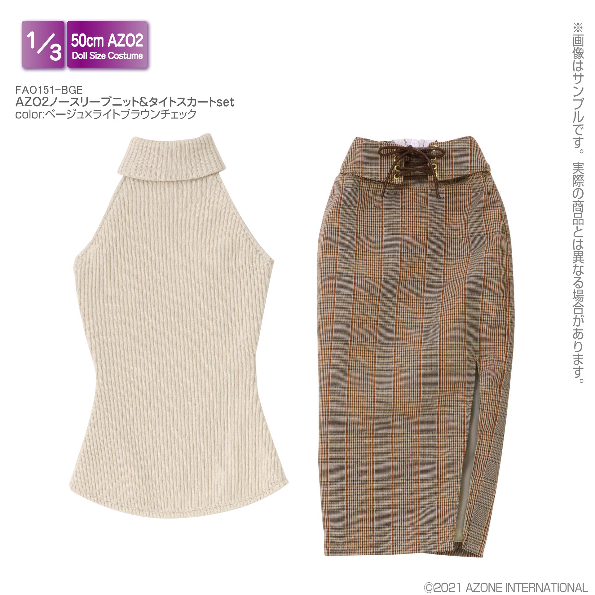 AZO2『ノースリーブニット&タイトスカートset[ベージュ×ライトブラウンチェック]』1/3 ドール服-002