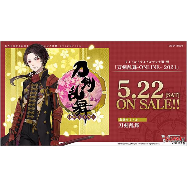 カードファイト!! ヴァンガード overDress『タイトルトライアルデッキ第1弾 刀剣乱舞-ONLINE- 2021』パック