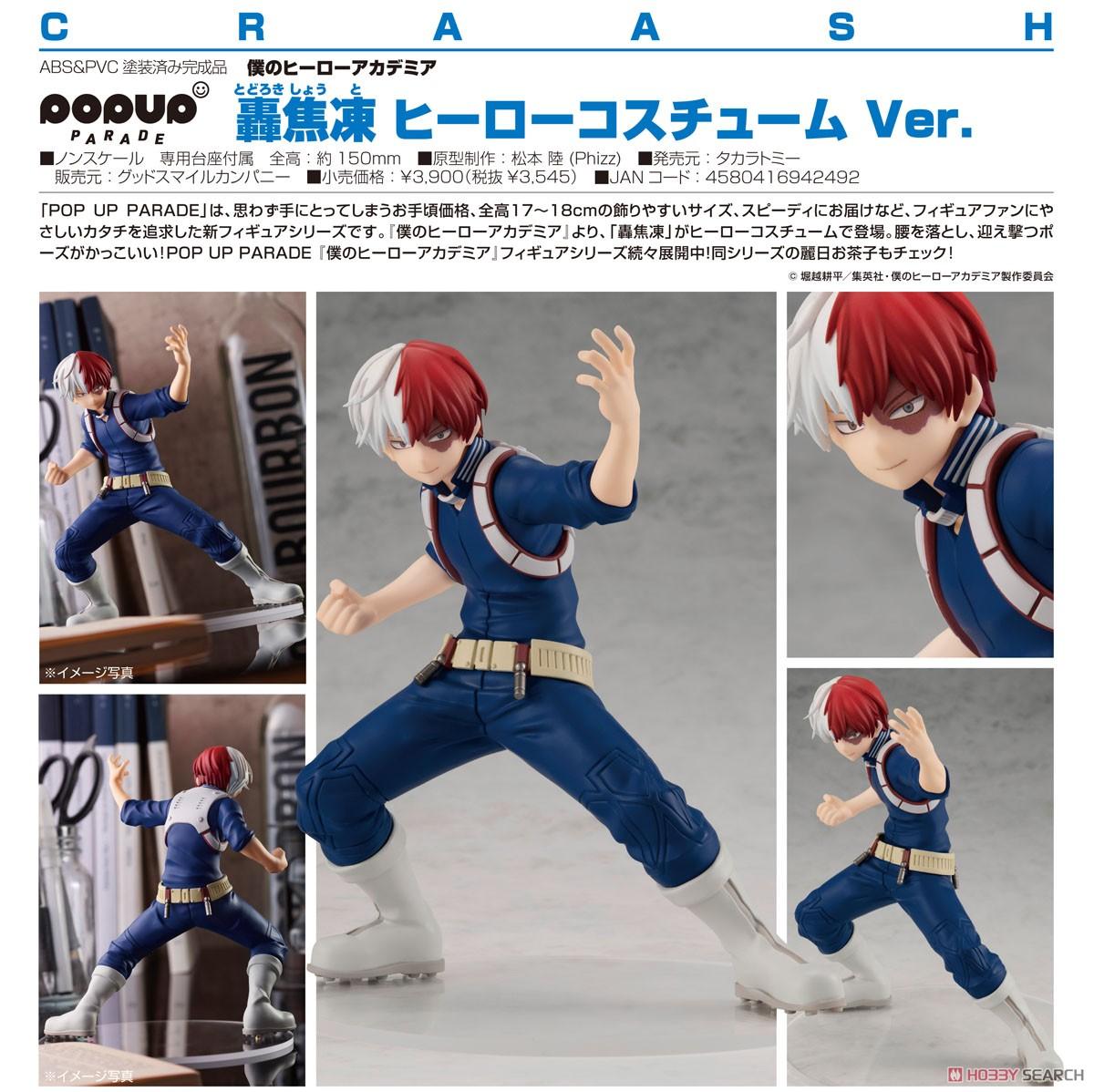 POP UP PARADE『轟焦凍 ヒーローコスチューム Ver.』僕のヒーローアカデミア 完成品フィギュア-012