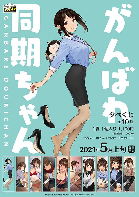 よむイラスト『がんばれ同期ちゃん タペくじ』10個入りBOX-002