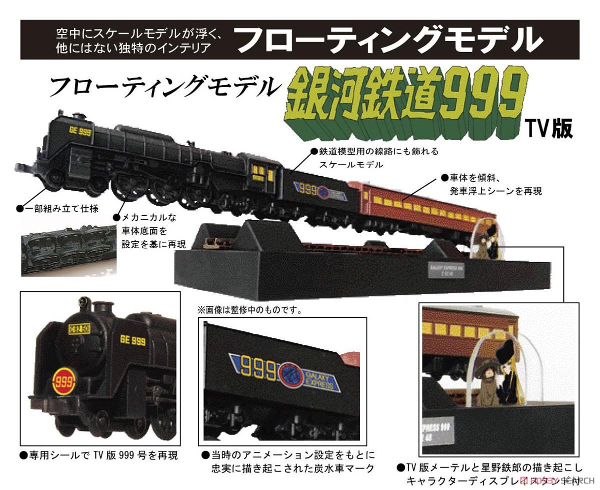 銀河鉄道999『フローティングモデル 銀河超特急999号 TVアニメバージョン』一部組立式 模型-004