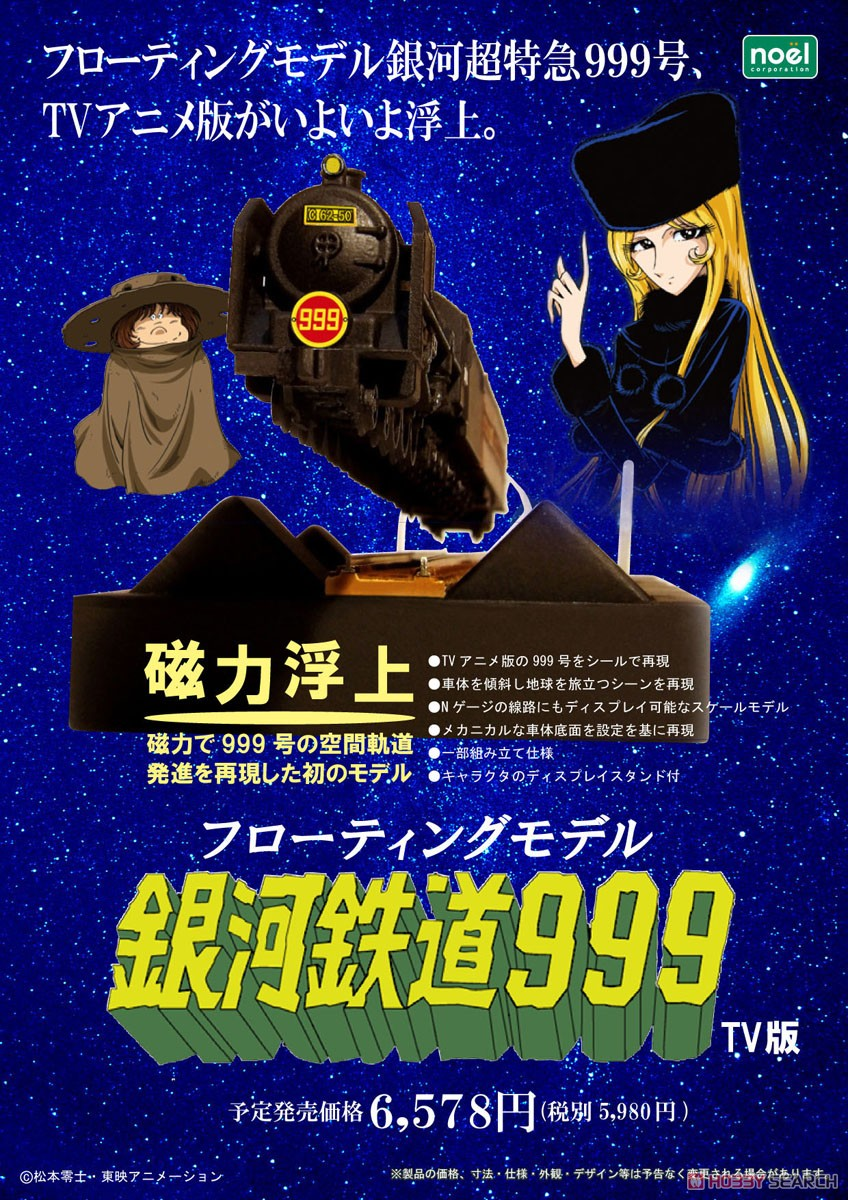 銀河鉄道999『フローティングモデル 銀河超特急999号 TVアニメバージョン』一部組立式 模型-005
