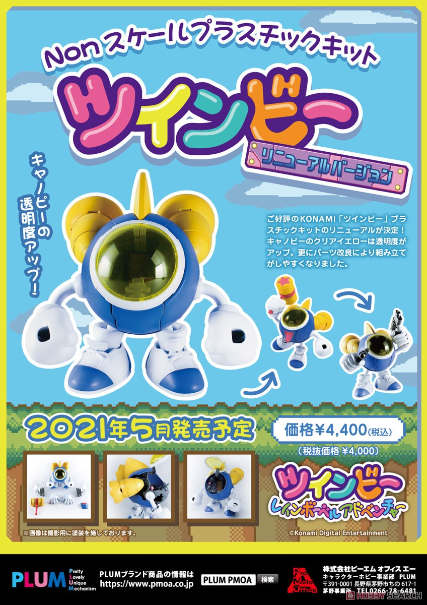 ツインビー レインボーベルアドベンチャー『ツインビー リニューアルバージョン』1/100 プラモデル-008