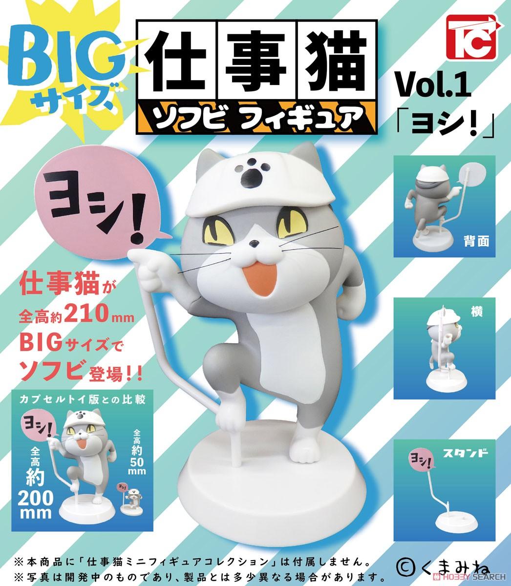 仕事猫ソフビフィギュア『ヨシ!』完成品フィギュア-006