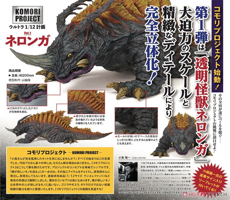 コモリプロジェクト ウルトラ1/12計画 Vol.01『ネロンガ』ウルトラマン 1/12 完成品フィギュア-005