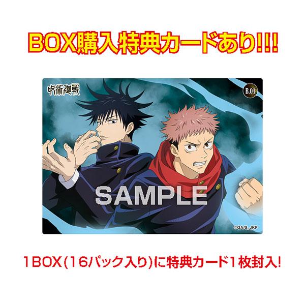【食玩】呪術廻戦『呪術廻戦 クリアカードコレクションガム 初回限定版』16個入りBOX-005