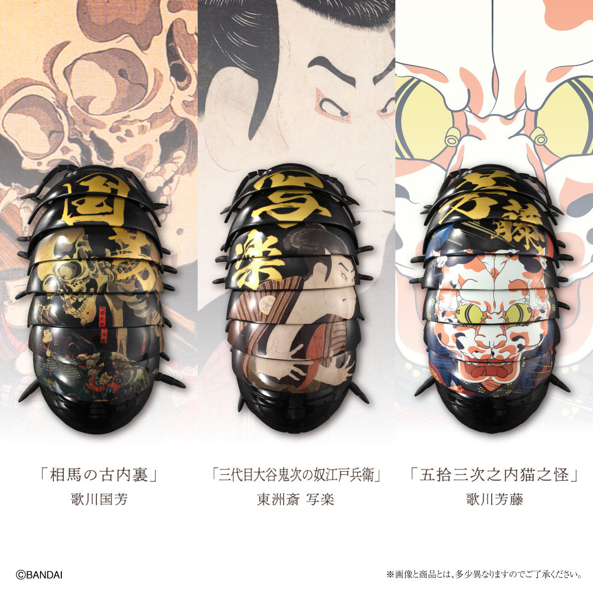 ガシャポン『BUGARTS 浮世絵』可動フィギュア-008