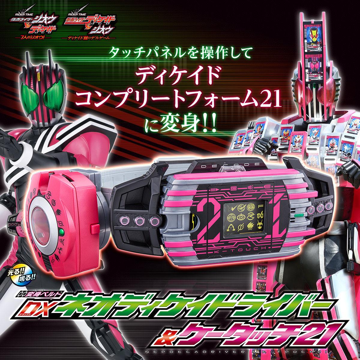 【限定販売】仮面ライダージオウ『DXネオディケイドライバー&ケータッチ21』変身ベルト-001