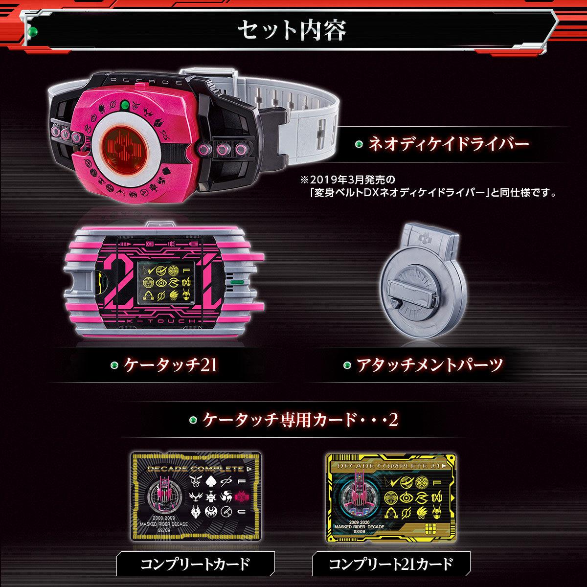 【限定販売】仮面ライダージオウ『DXネオディケイドライバー&ケータッチ21』変身ベルト-003