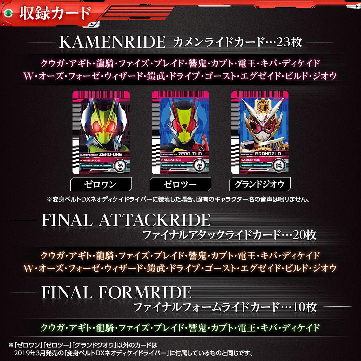 【限定販売】仮面ライダージオウ『DXネオディケイドライバー&ケータッチ21』変身ベルト-004