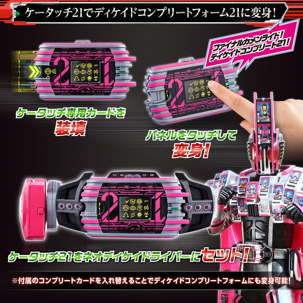 【限定販売】仮面ライダージオウ『DXネオディケイドライバー&ケータッチ21』変身ベルト-006