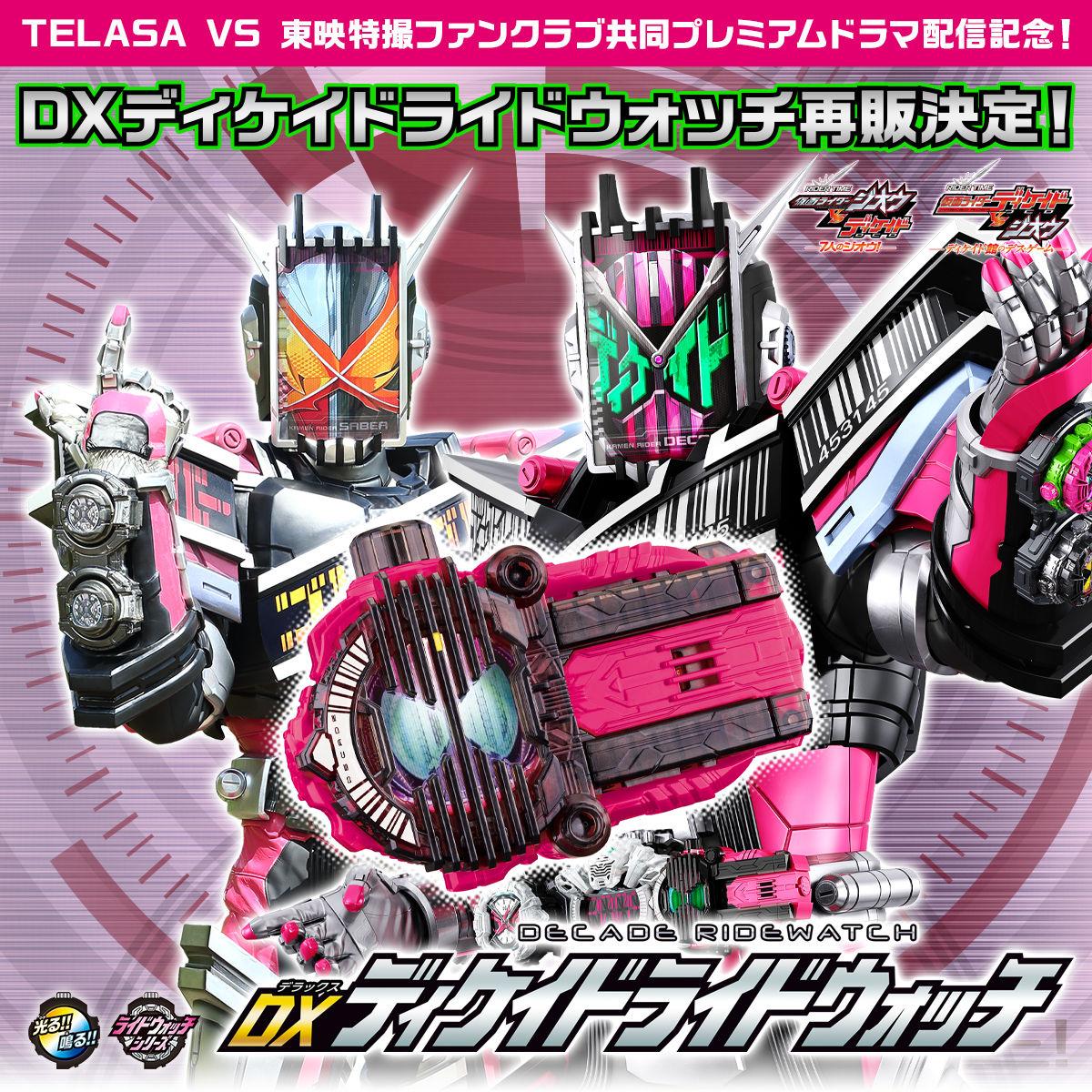 【限定販売】【再販】仮面ライダージオウ『DXディケイドライドウォッチ』変身なりきり-001