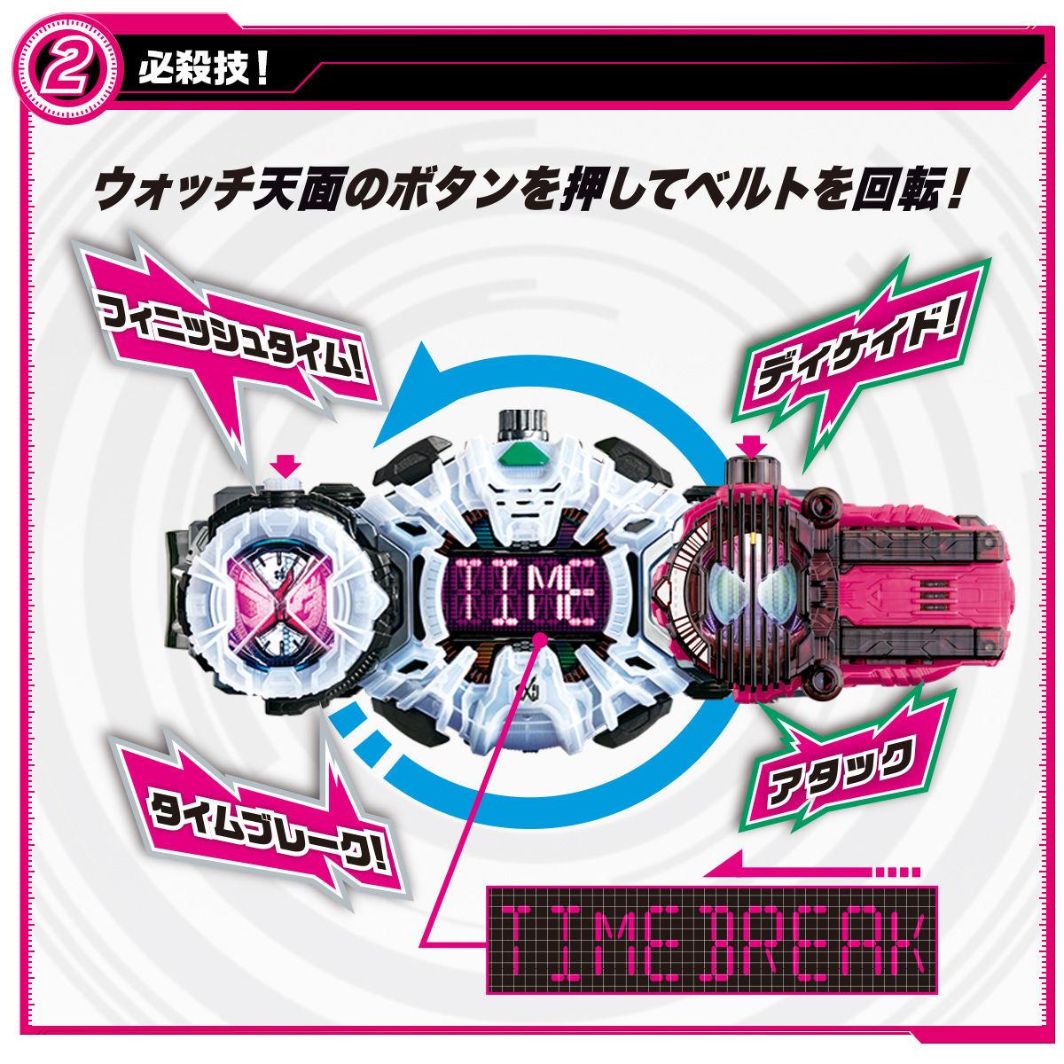 【限定販売】【再販】仮面ライダージオウ『DXディケイドライドウォッチ』変身なりきり-006