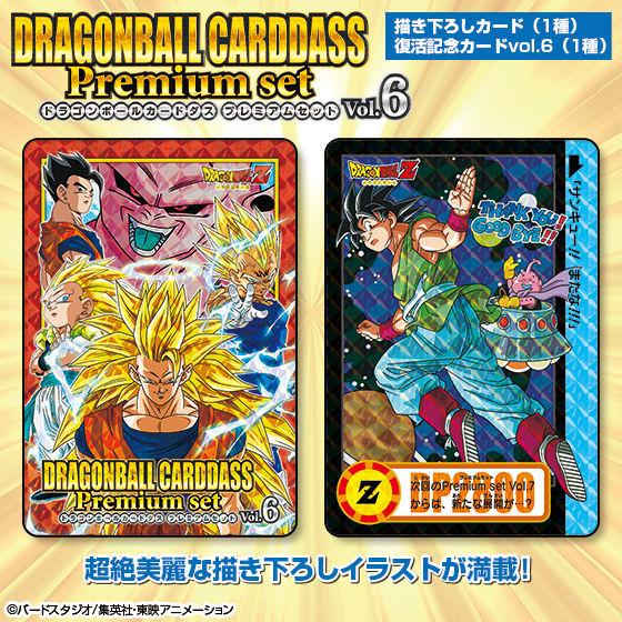 【限定販売】カードダス『ドラゴンボールカードダス Premium set Vol.6』セット-002