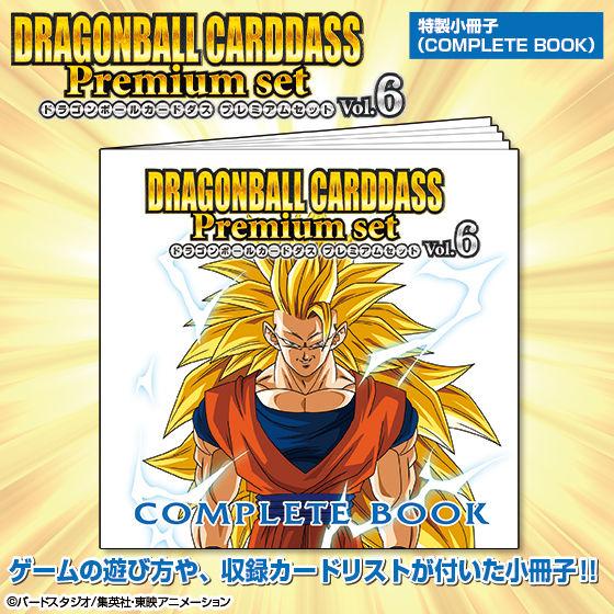 【限定販売】カードダス『ドラゴンボールカードダス Premium set Vol.6』セット-003