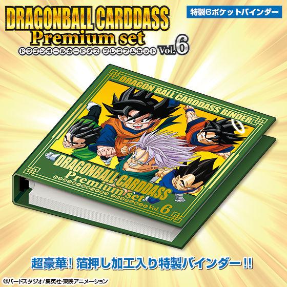 【限定販売】カードダス『ドラゴンボールカードダス Premium set Vol.6』セット-004
