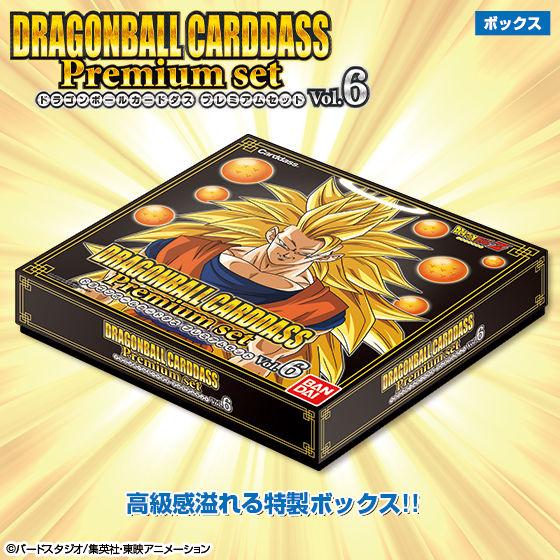 【限定販売】カードダス『ドラゴンボールカードダス Premium set Vol.6』セット-005
