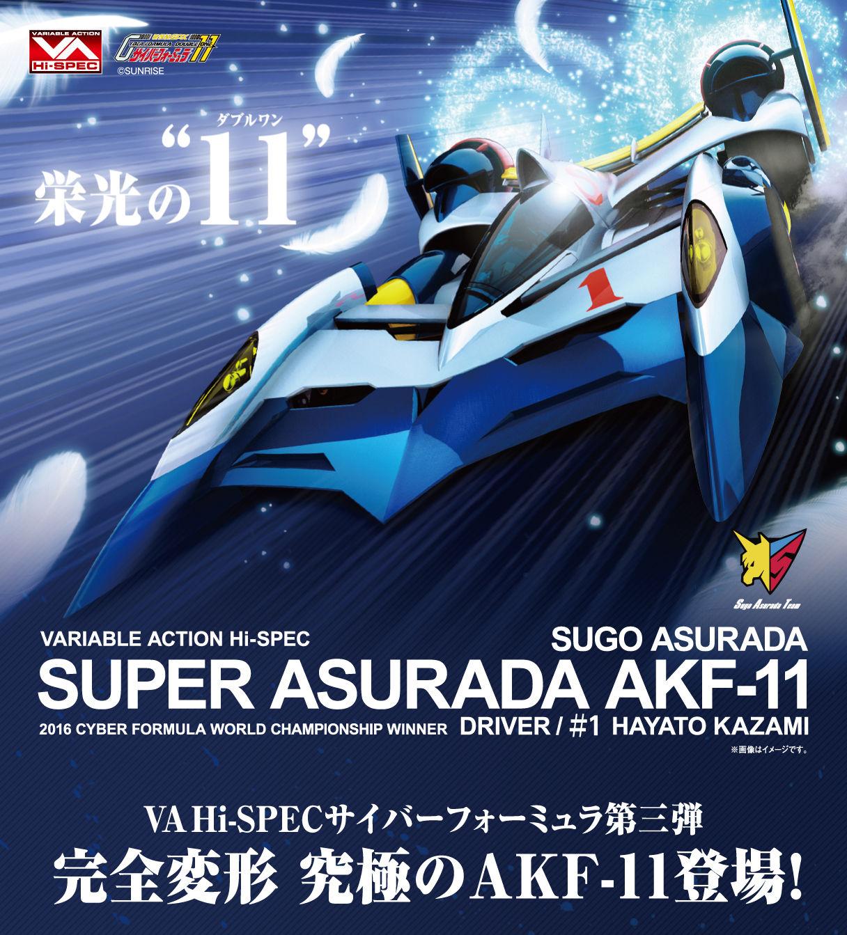 ヴァリアブルアクション Hi-SPEC『スーパーアスラーダ AKF-11』新世紀GPXサイバーフォーミュラ 1/18 可動モデル-010