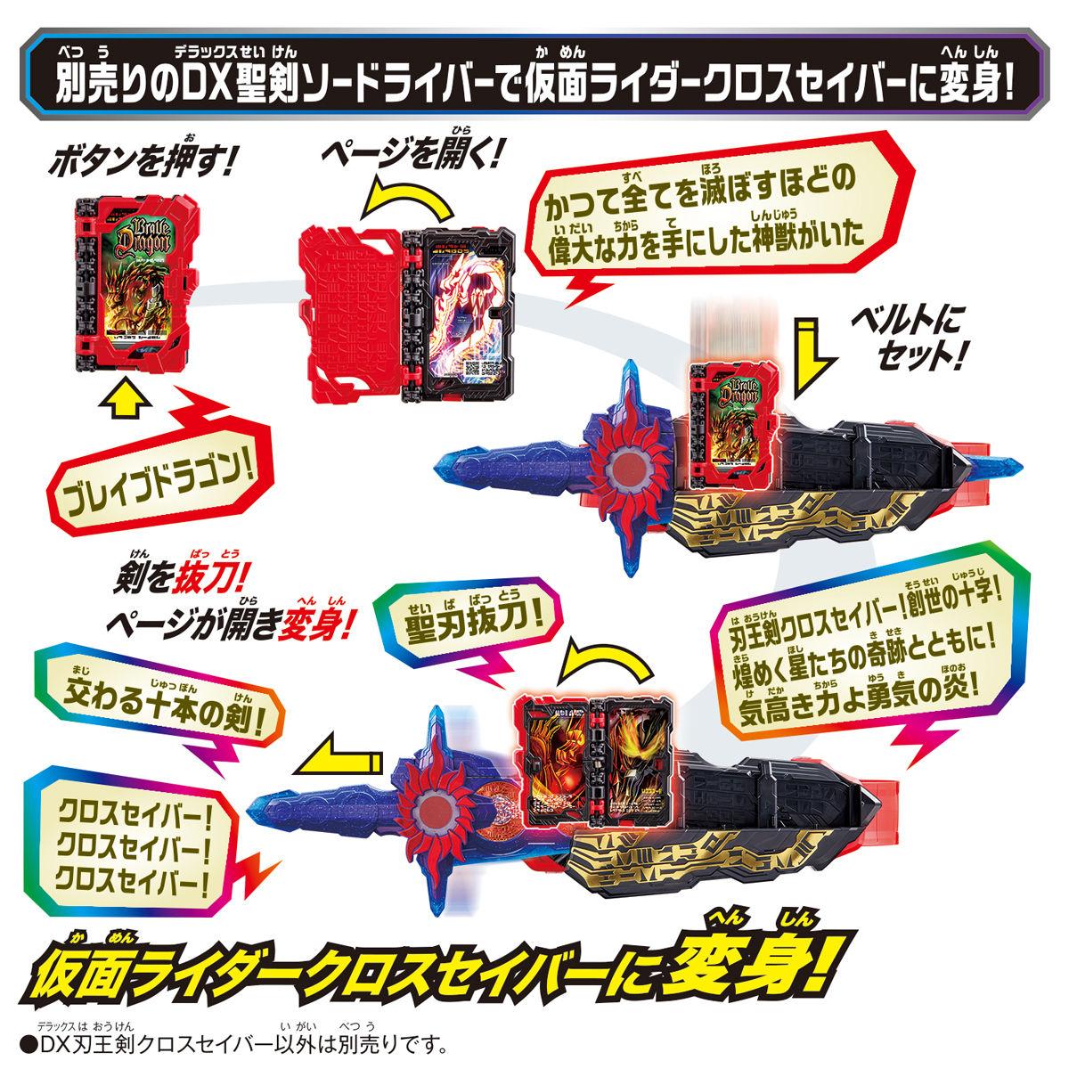 【限定販売】仮面ライダーセイバー『DX刃王剣クロスセイバー』仮面ライダークロスセイバー 変身なりきり-002
