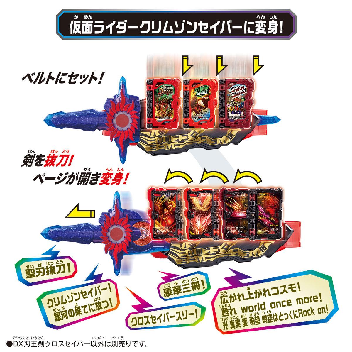 【限定販売】仮面ライダーセイバー『DX刃王剣クロスセイバー』仮面ライダークロスセイバー 変身なりきり-004
