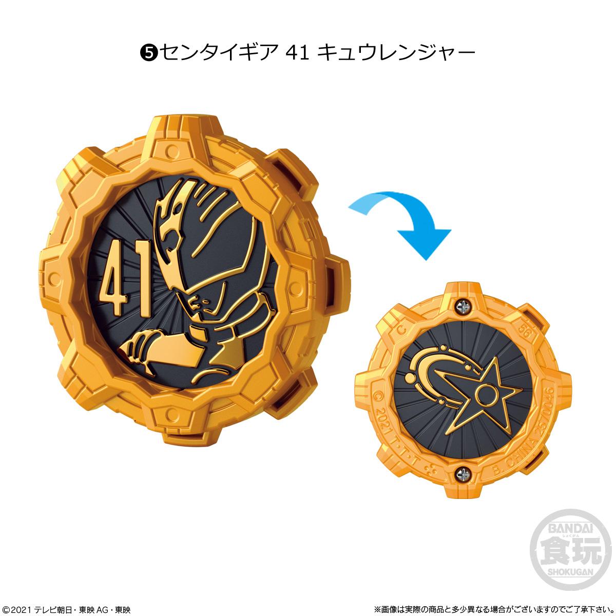 【食玩】機界戦隊ゼンカイジャー『SGセンタイギア03』12個入りBOX-006