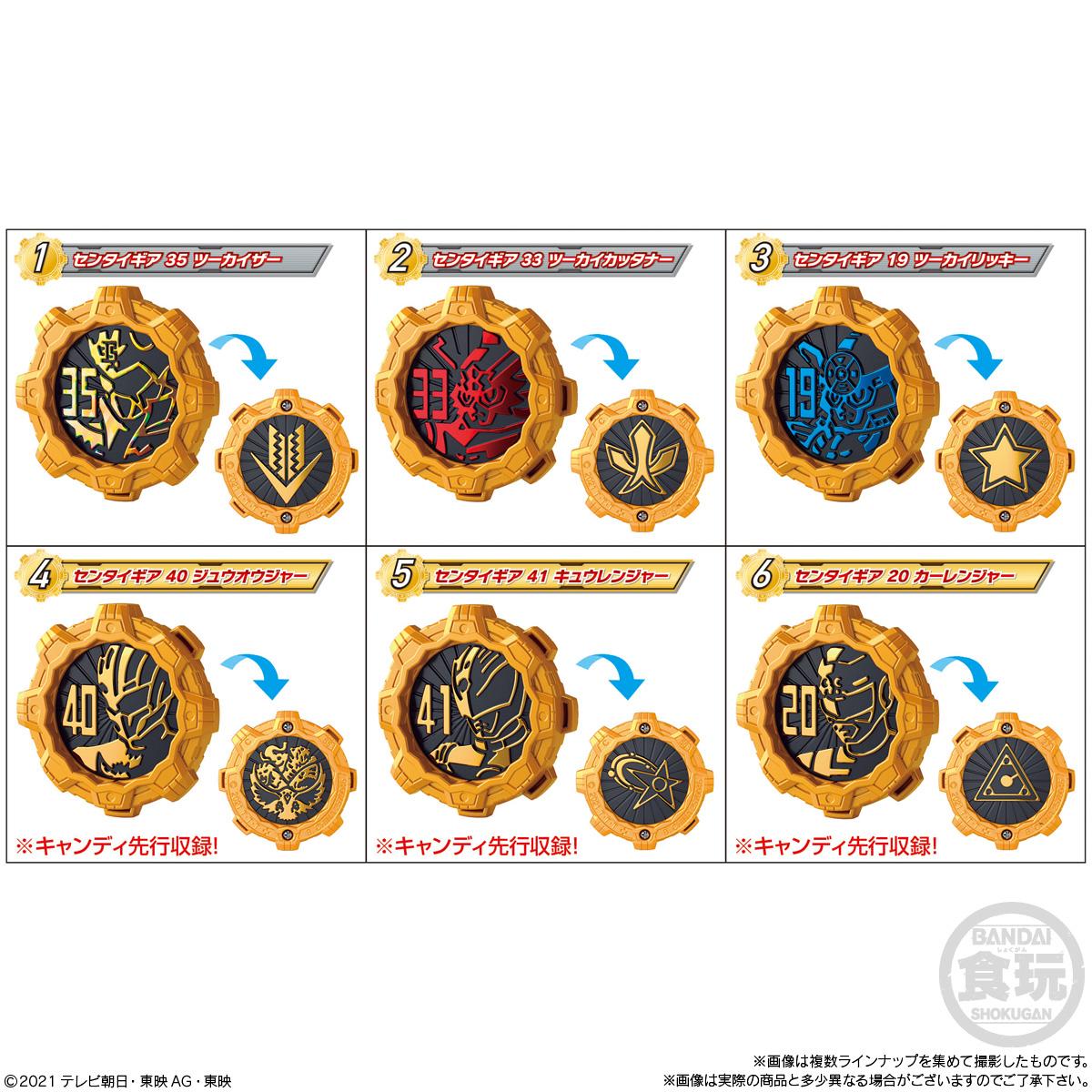 【食玩】機界戦隊ゼンカイジャー『SGセンタイギア03』12個入りBOX-008
