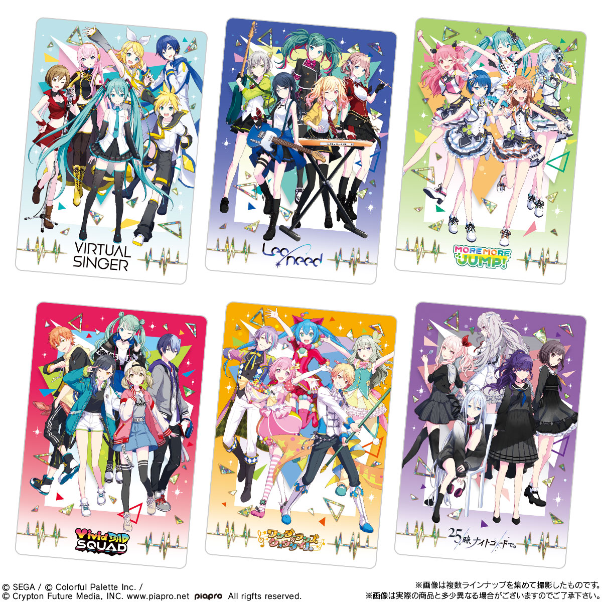 【食玩】初音ミク『プロジェクトセカイ カラフルステージ! feat. 初音ミクウエハース』20個入りBOX-008