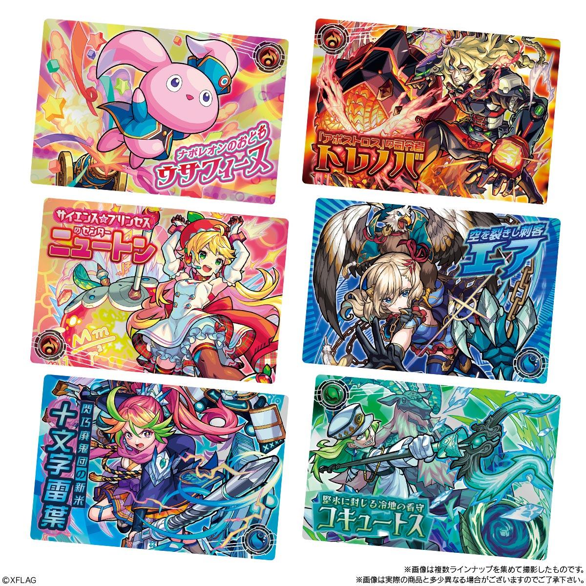【食玩】モンスターストライク『モンストウエハースEX3』20個入りBOX-002