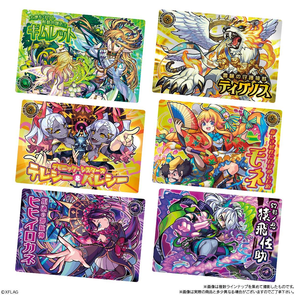 【食玩】モンスターストライク『モンストウエハースEX3』20個入りBOX-003
