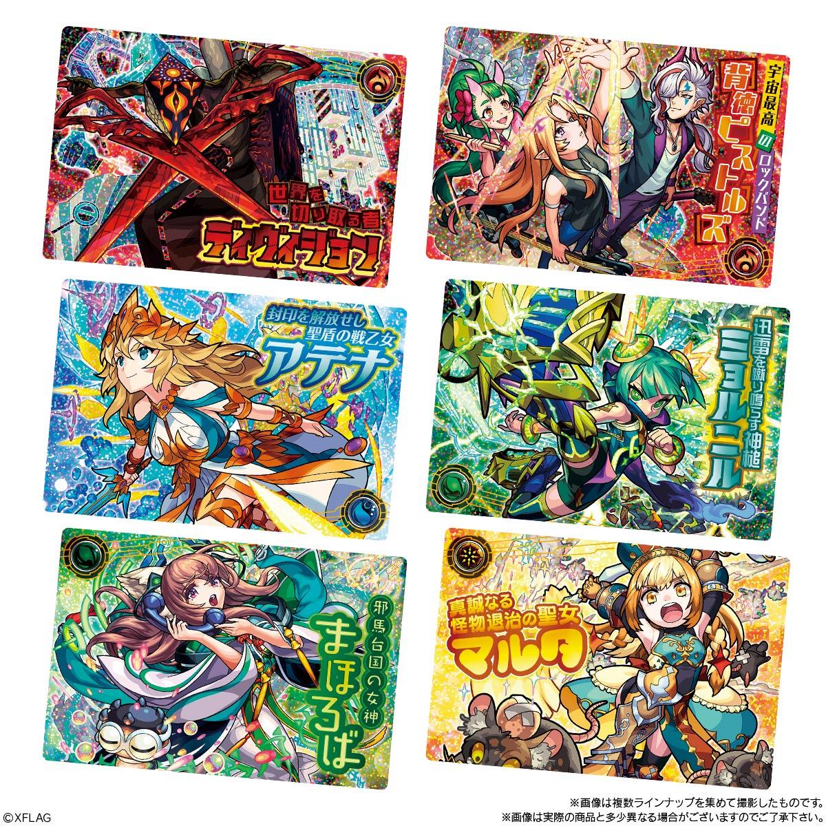 【食玩】モンスターストライク『モンストウエハースEX3』20個入りBOX-005