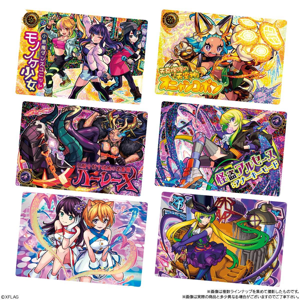 【食玩】モンスターストライク『モンストウエハースEX3』20個入りBOX-006