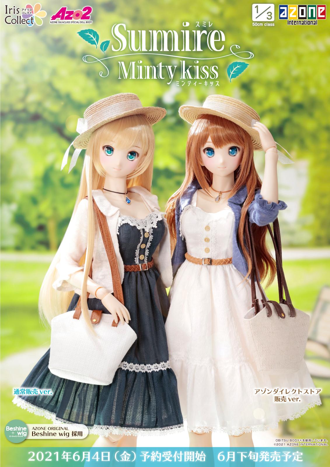 Iris Collect アイリス コレクト『スミレ/Minty kiss(通常販売ver.)』1/3 完成品ドール-001