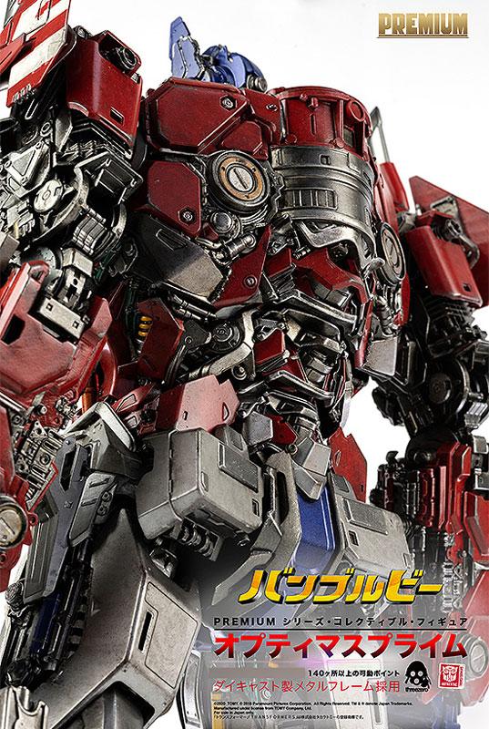BUMBLEBEE『PREMIUM Optimus Prime(プレミアム オプティマスプライム)』映画バンブルビー 可動フィギュア-007
