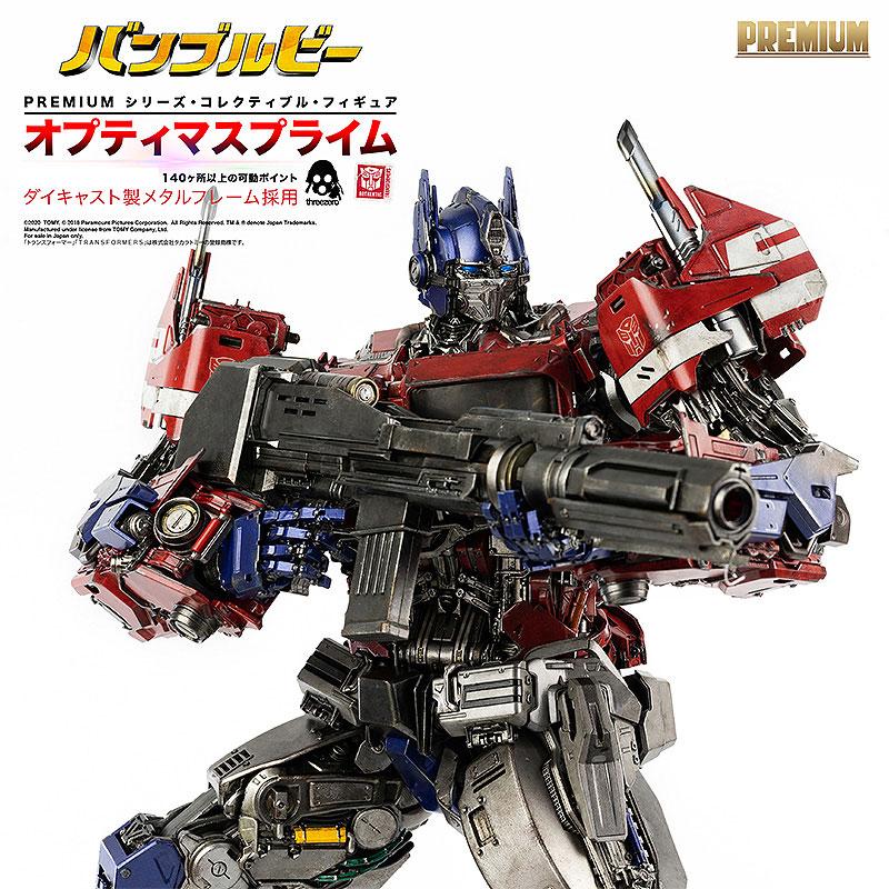 BUMBLEBEE『PREMIUM Optimus Prime(プレミアム オプティマスプライム)』映画バンブルビー 可動フィギュア-010