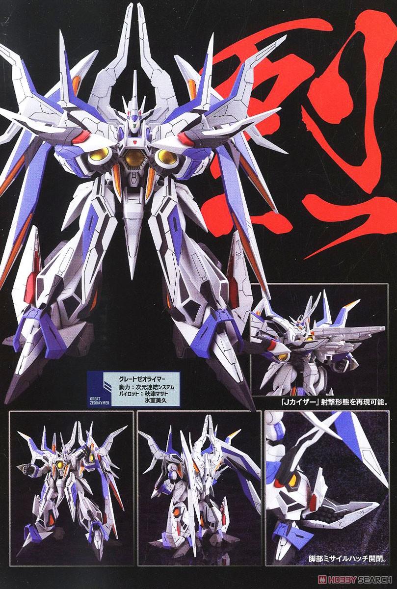 【再販】MODEROID『グレートゼオライマー』冥王計画ゼオライマー プラモデル-017