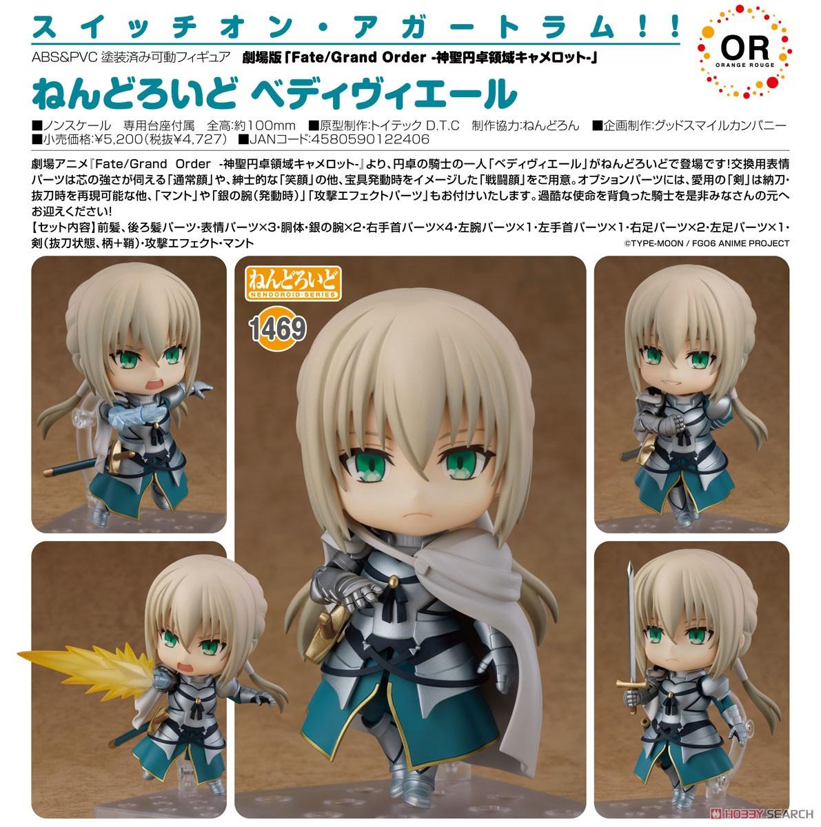 ねんどろいど『ベディヴィエール』Fate/Grand Order デフォルメ可動フィギュア-006
