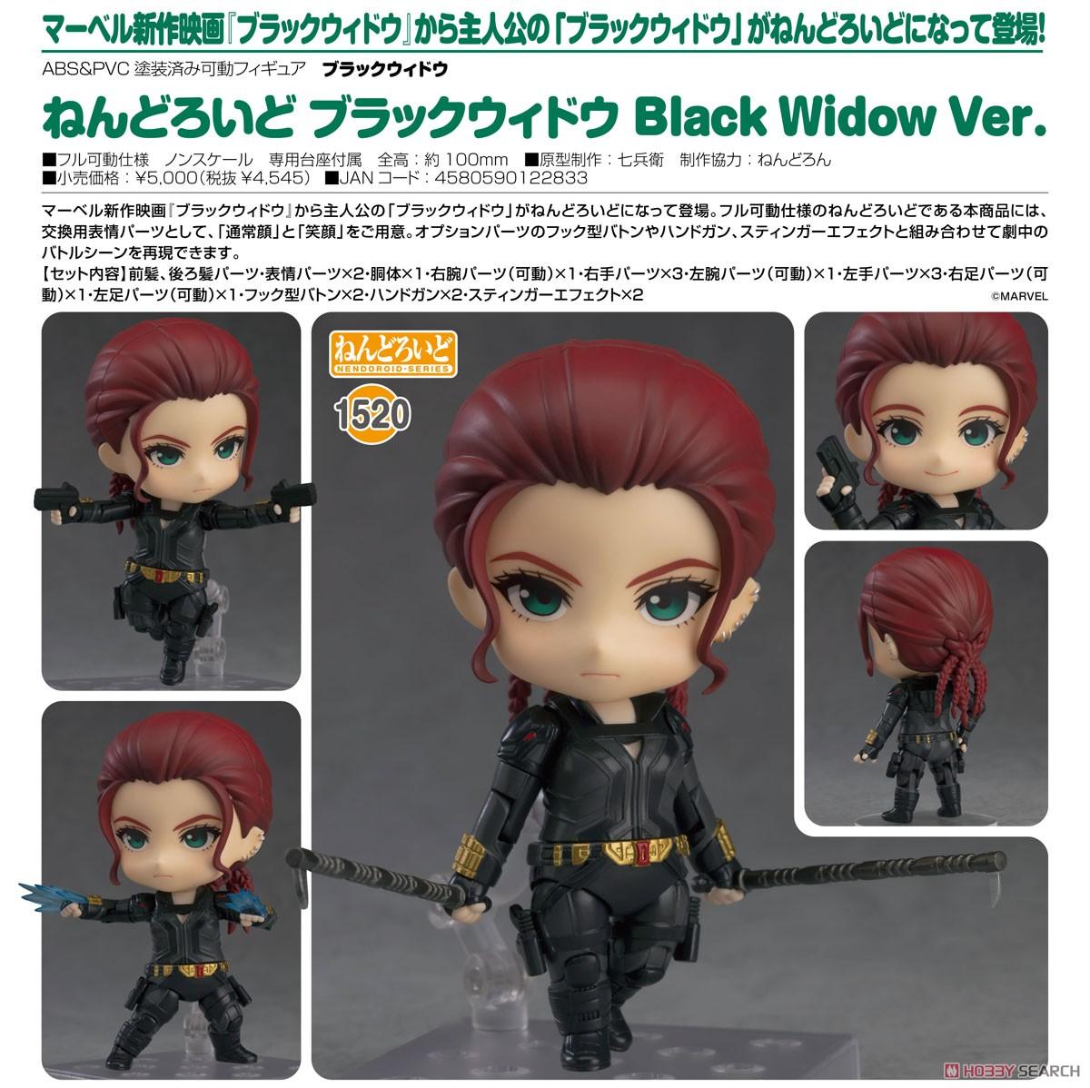 ねんどろいど『ブラックウィドウ Black Widow Ver. DX』デフォルメ可動フィギュア-010