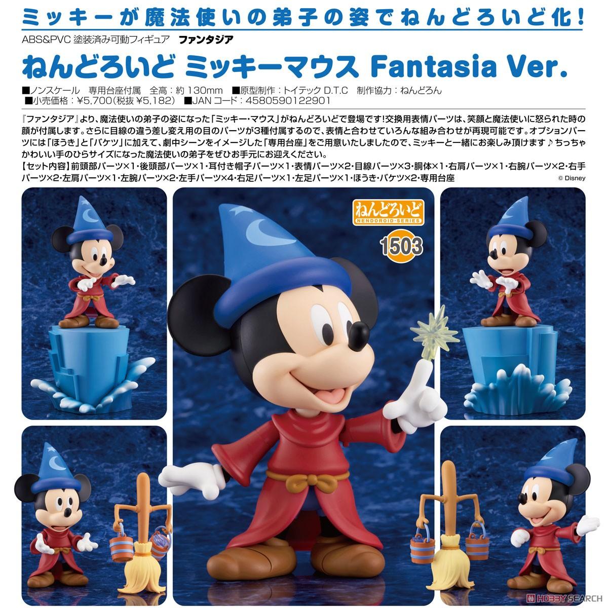 ねんどろいど『ミッキーマウス Fantasia Ver.』ファンタジア デフォルメ可動フィギュア-006