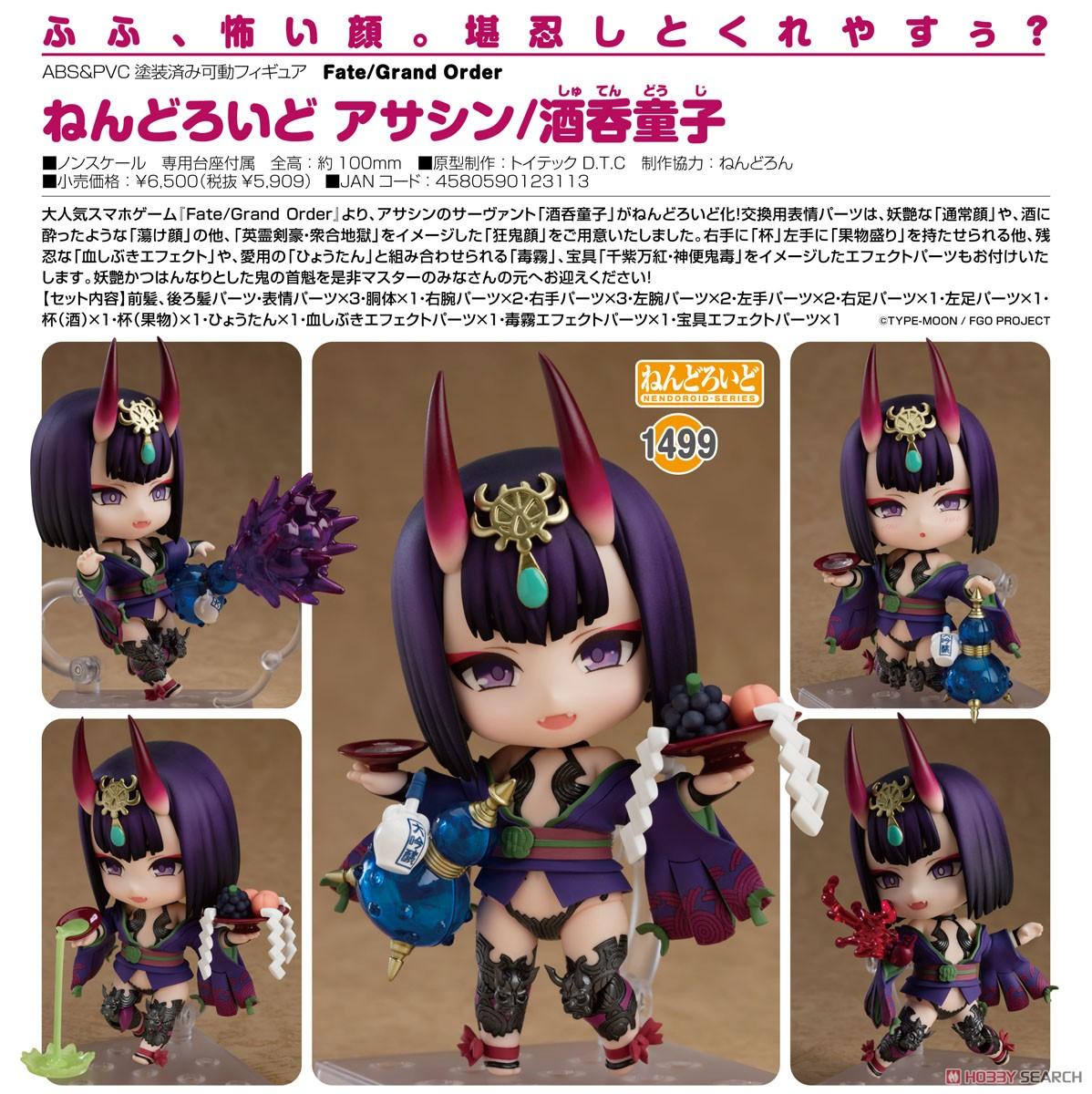 ねんどろいど『アサシン/酒呑童子』Fate/Grand Order デフォルメ可動フィギュア-006