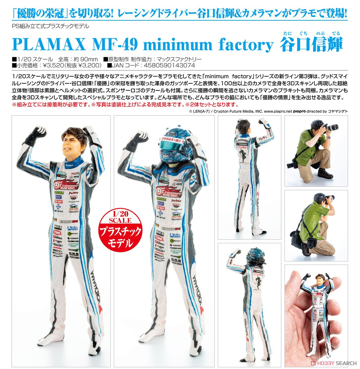 PLAMAX MF-49 minimum factory『谷口信輝』1/20 プラモデル-008