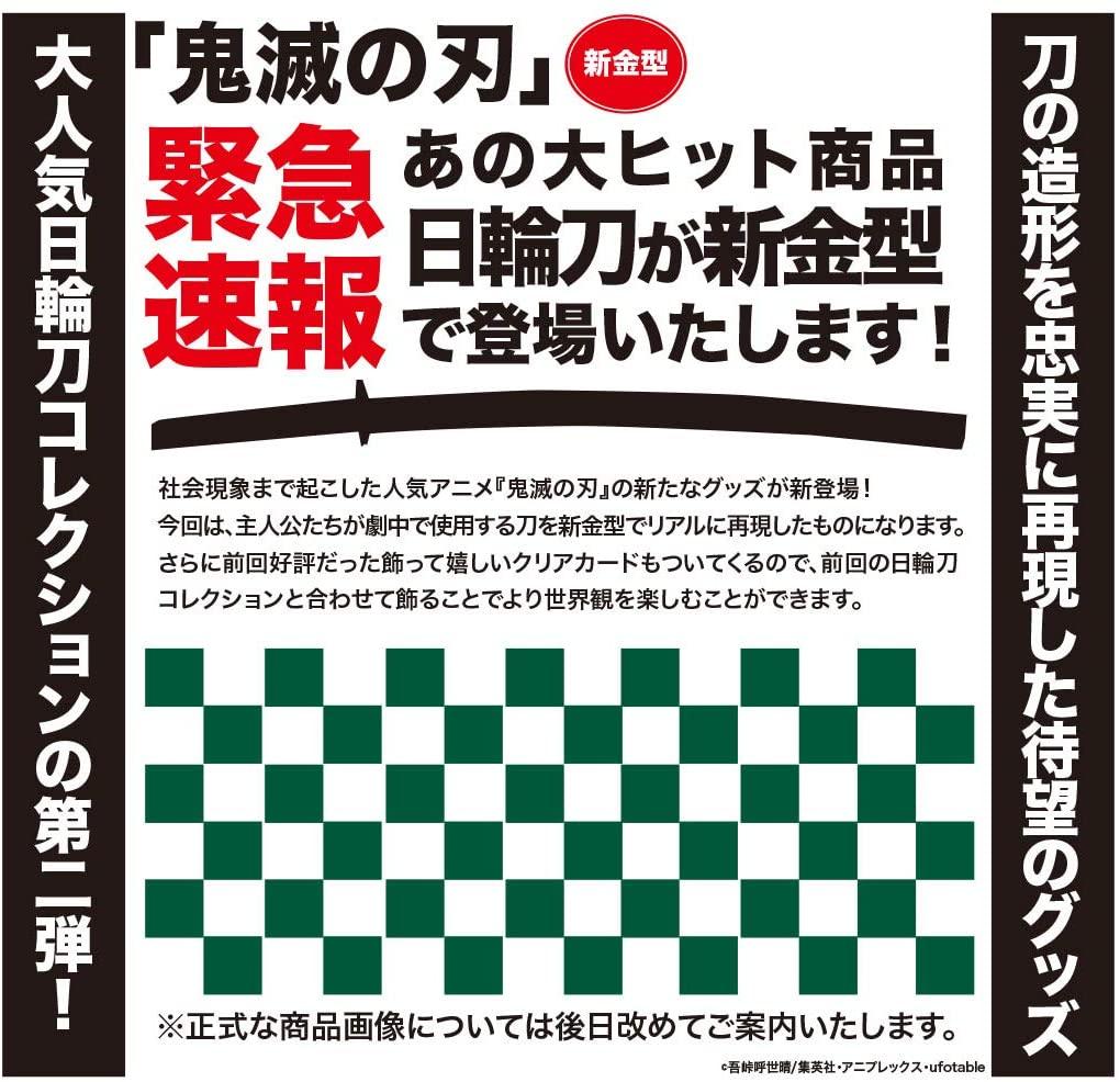 【食玩】鬼滅の刃『日輪刀コレクション 2』10個入りBOX-001