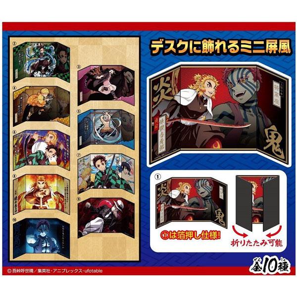 【食玩】鬼滅の刃『鬼滅の刃 ミニ屏風コレクション2』10個入りBOX