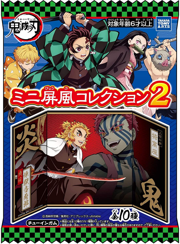 【食玩】鬼滅の刃『鬼滅の刃 ミニ屏風コレクション2』10個入りBOX-001