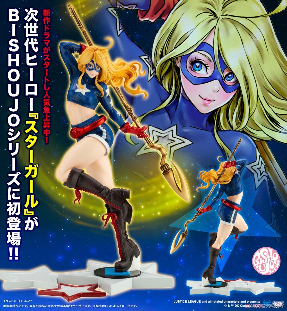DC COMICS美少女『スターガール』DC UNIVERSE 1/7 完成品フィギュア-015