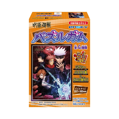 【食玩】呪術廻戦『呪術廻戦 パズルガム』8個入りBOX