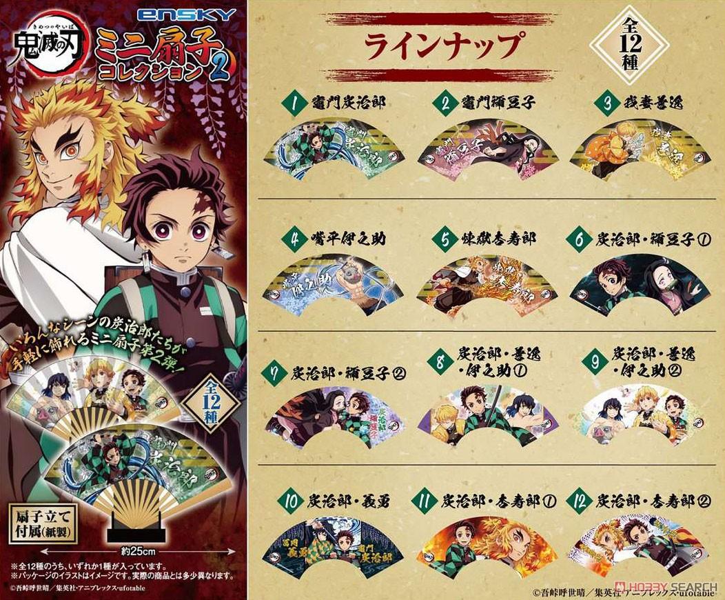 【食玩】鬼滅の刃『鬼滅の刃 ミニ扇子コレクション2』12個入りBOX-001
